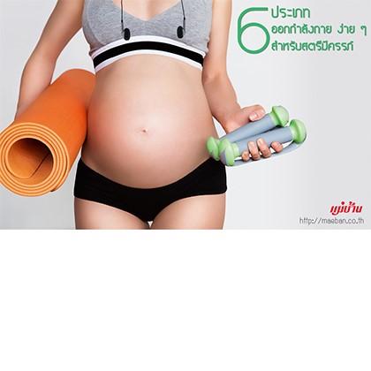 6 ประเภทออกกำลังกาย ง่ายๆ สำหรับสตรีมีครรภ์ สำนักพิมพ์แม่บ้าน