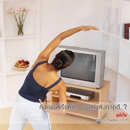 กินก่อนหรือหลัง ออกกำลังกายดี? สำนักพิมพ์แม่บ้าน