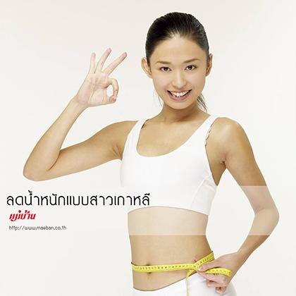 ลดน้ำหนักแบบสาวเกาหลี สำนักพิมพ์แม่บ้าน