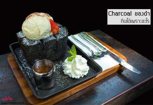 Charcoalของดำ กินได้เพราะอะไร สำนักพิมพ์แม่บ้าน