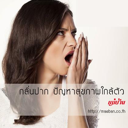 กลิ่นปาก ปัญหาสุขภาพใกล้ตัว สำนักพิมพ์แม่บ้าน