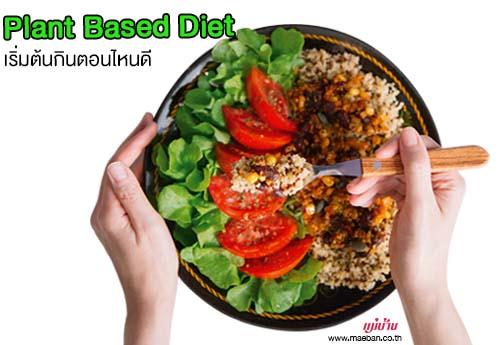 Plant Based Diet เริ่มต้นกินตอนไหนดี สำนักพิมพ์แม่บ้าน