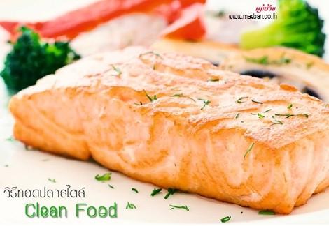 วิธีทอดปลาสไตล์ Clean Food สำนักพิมพ์แม่บ้าน
