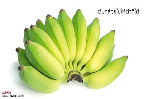 ต้มกล้วยไม่ให้ดำก็ได้ สำนักพิมพ์แม่บ้าน