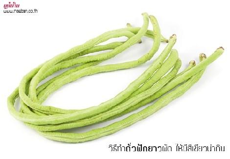วิธีทำถั่วฝักยาวผัดให้มีสีเขียวน่ากิน สำนักพิมพ์แม่บ้าน