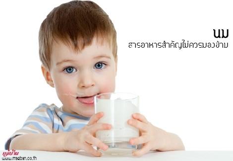 นม สารอาหารสำคัญไม่ควรมองข้าม สำนักพิมพ์แม่บ้าน