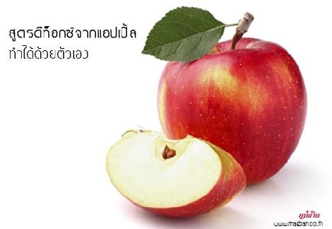 สูตรดีท็อกซ์จากแอปเปิ้ล ทำได้ด้วยตัวเอง สำนักพิมพ์แม่บ้าน