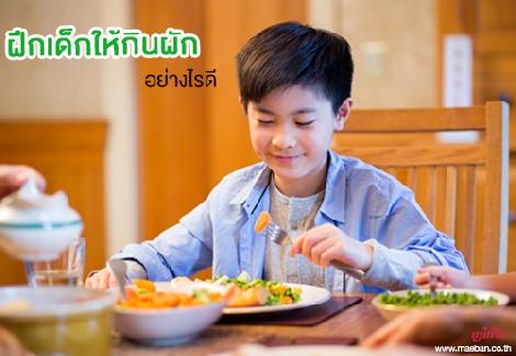 ฝึกเด็กให้กินผักอย่างไรดี สำนักพิมพ์แม่บ้าน