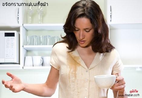 ขจัดคราบกาแฟบนเสื้อผ้า สำนักพิมพ์แม่บ้าน