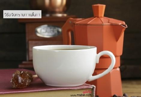 วิธีขจัดคราบกาแฟในกา สำนักพิมพ์แม่บ้าน