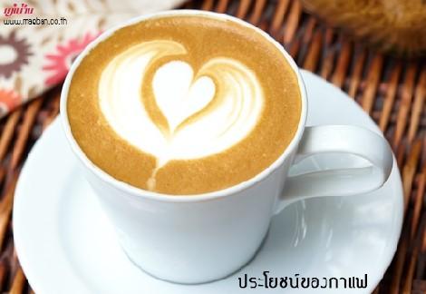 ประโยชน์ของกาแฟ สำนักพิมพ์แม่บ้าน