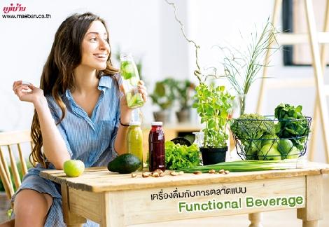 เครื่องดื่มกับการตลาดแบบ Functional Beverage สำนักพิมพ์แม่บ้าน