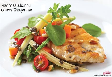 หลักการรับประทานอาหารเพื่อสุขภาพ สำนักพิมพ์แม่บ้าน