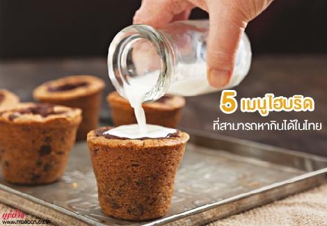 5 เมนูไฮบริด ที่สามารถหากินได้ในไทย สำนักพิมพ์แม่บ้าน