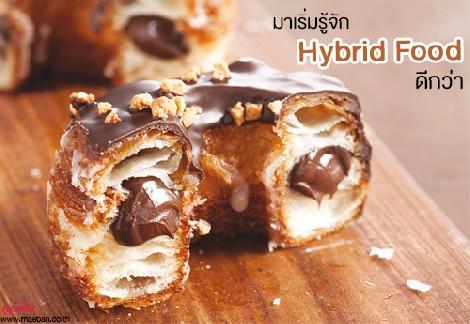 มาเริ่มรู้จัก Hybrid Food ดีกว่า สำนักพิมพ์แม่บ้าน