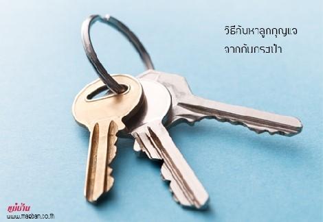 วิธีค้นหาลูกกุญแจจากก้นกระเป๋า สำนักพิมพ์แม่บ้าน