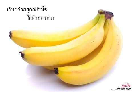 เก็บกล้วยสุกอย่างไร ให้ได้หลายวัน สำนักพิมพ์แม่บ้าน