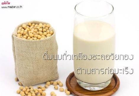 ดื่มนมถั่วเหลืองชะลอวัยทอง ต้านสารก่อมะเร็ง สำนักพิมพ์แม่บ้าน