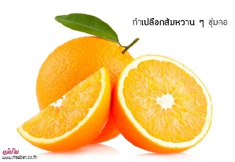 ทำเปลือกส้มหวาน ๆ ชุ่มคอ สำนักพิมพ์แม่บ้าน