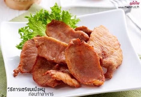 วิธีการเตรียมเนื้อหมูก่อนทำอาหาร สำนักพิมพ์แม่บ้าน