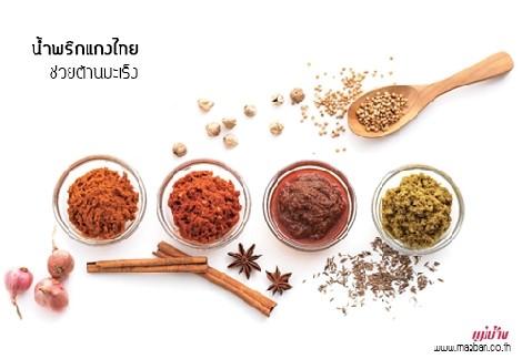 น้ำพริกแกงไทย ช่วยต้านมะเร็ง สำนักพิมพ์แม่บ้าน
