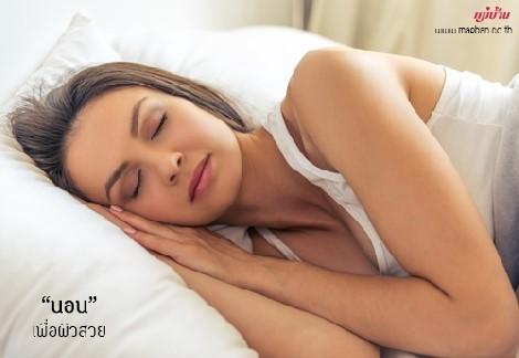 """""""นอน"""" เพื่อผิวสวย สำนักพิมพ์แม่บ้าน"""