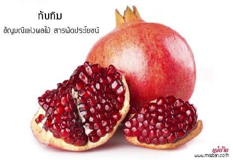 ทับทิม อัญมณีแห่งผลไม้ สารพัดประโยชน์ สำนักพิมพ์แม่บ้าน