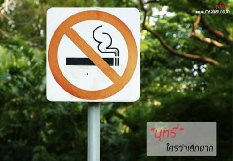บุหรี่ ใครว่าเลิกยาก สำนักพิมพ์แม่บ้าน