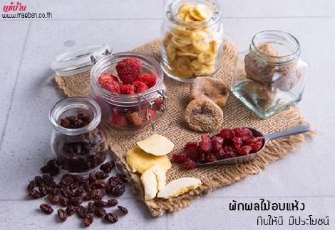 ผักผลไม้อบแห้ง กินให้ดี มีประโยชน์ สำนักพิมพ์แม่บ้าน