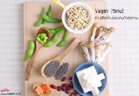 """""""Vegan"""" (วีแกน) ทางเลือกใหม่ของคนรักสุขภาพ สำนักพิมพ์แม่บ้าน"""