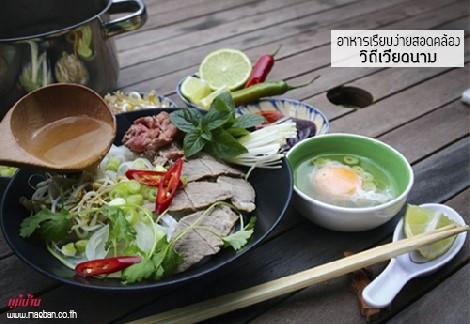 อาหารเรียบง่ายสอดคล้อง วิถีเวียดนาม สำนักพิมพ์แม่บ้าน