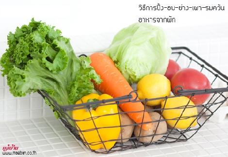 วิธีการปิ้ง อบ ย่าง เผา รมควัน อาหารจากผัก สำนักพิมพ์แม่บ้าน