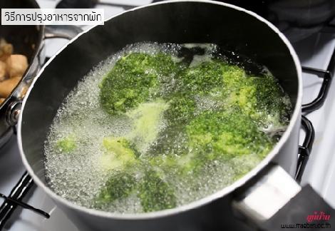 วิธีการปรุงอาหารจากผัก สำนักพิมพ์แม่บ้าน