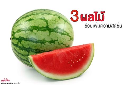3 ผลไม้ ช่วยเพิ่มความสดชื่น สำนักพิมพ์แม่บ้าน