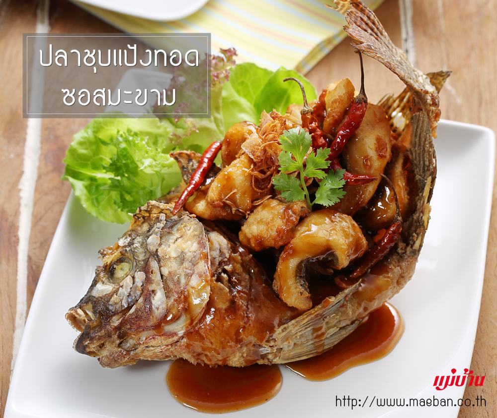 ปลาชุบแป้งทอดซอสมะขาม สูตรอาหาร วิธีทำ แม่บ้าน