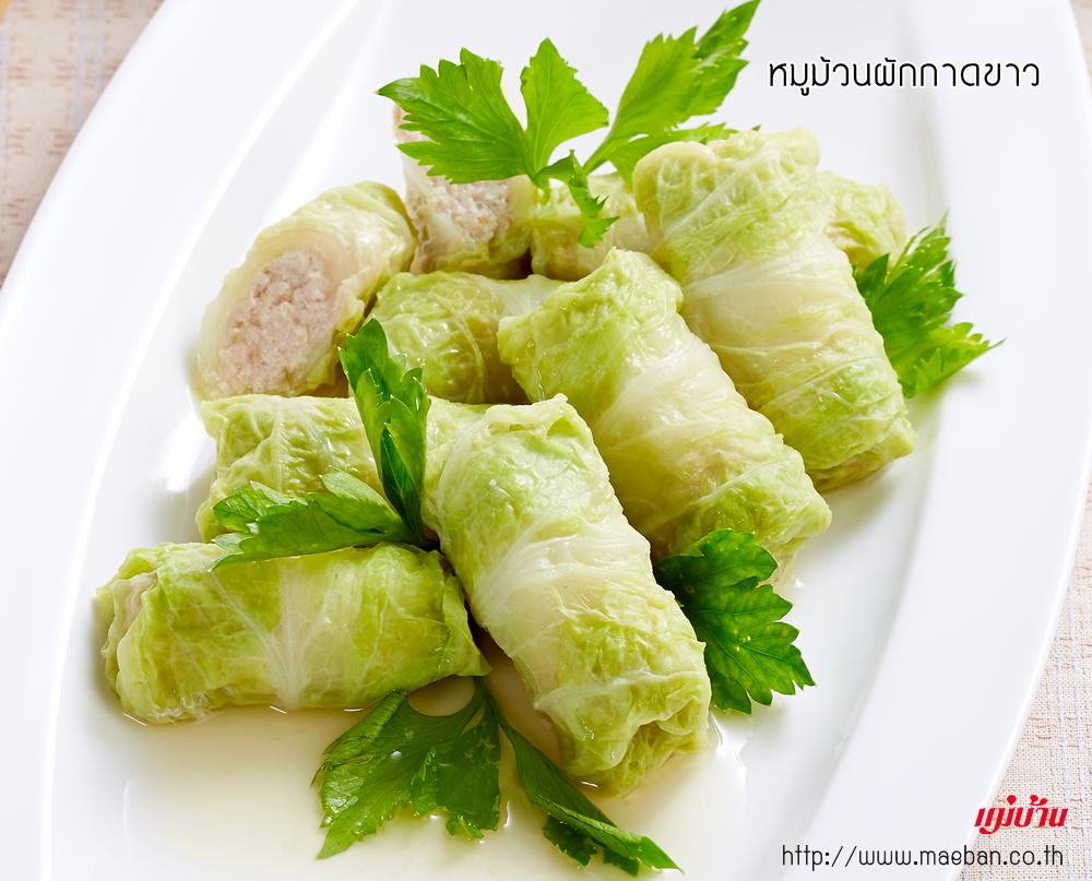 หมูม้วนผักกาดขาว สูตรอาหาร วิธีทำ แม่บ้าน