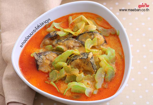 แกงอ่อมมะระใส่ปลาดุก สูตรอาหาร วิธีทำ แม่บ้าน