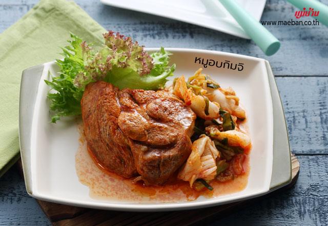 หมูอบกิมจิ สูตรอาหาร วิธีทำ แม่บ้าน