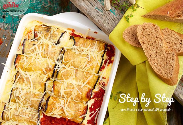 มะเขือม่วงอบสอดไส้ริคอตต้า สูตรอาหาร วิธีทำ แม่บ้าน