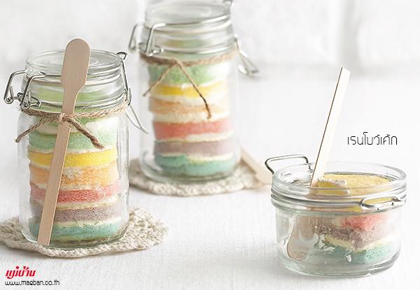 เรนโบว์เค้ก สูตรอาหาร วิธีทำ แม่บ้าน