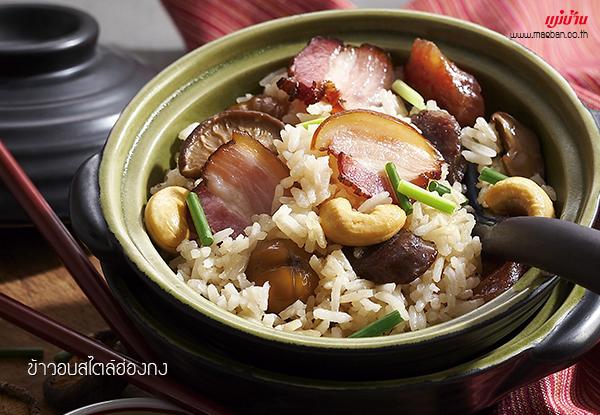 ข้าวอบสไตล์ฮ่องกง สูตรอาหาร วิธีทำ แม่บ้าน
