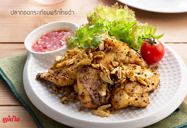 ปลาทอดกระเทียมพริกไทยดำ สูตรอาหาร วิธีทำ แม่บ้าน