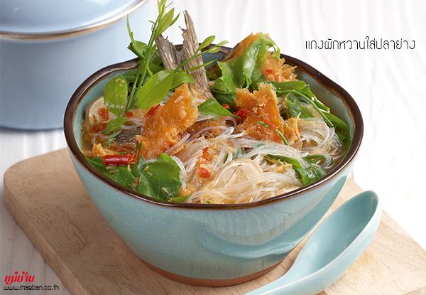 แกงผักหวานใส่ปลาย่าง สูตรอาหาร วิธีทำ แม่บ้าน