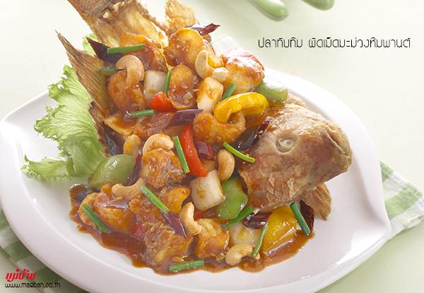 ปลาทับทิม ผัดเม็ดมะม่วงหิมพานต์ สูตรอาหาร วิธีทำ แม่บ้าน