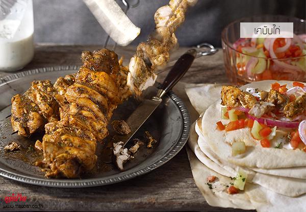 เคบับไก่ สูตรอาหาร วิธีทำ แม่บ้าน