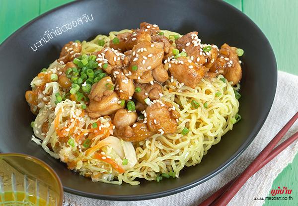 บะหมี่ไก่ผัดซอสจีน สูตรอาหาร วิธีทำ แม่บ้าน
