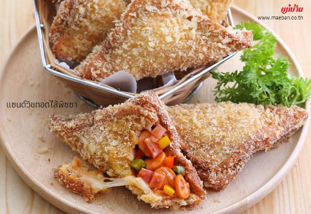 แซนด์วิชทอดไส้พิซซา สูตรอาหาร วิธีทำ แม่บ้าน