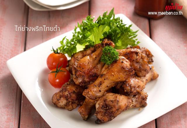 ไก่ย่างพริกไทยดำ สูตรอาหาร วิธีทำ แม่บ้าน
