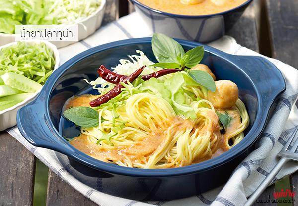 น้ำยาปลาทูน่า  สูตรอาหาร วิธีทำ แม่บ้าน
