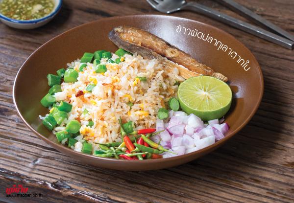 ข้าวผัดปลากุเลาตากใบ สูตรอาหาร วิธีทำ แม่บ้าน